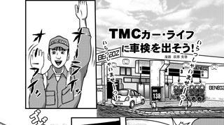 shaken_manga.jpg